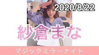 紗倉まなのマジックミラーナイト 2020/08/22 ラジオ
