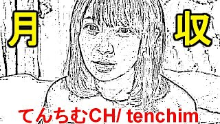 てんちむCH/ tenchim の月収がこちらです【YouTuber月収診断】