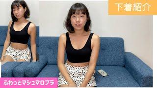 【下着紹介】明日花キララちゃんプロデュースのナイトブラを紹介♡