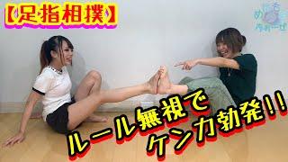 【足指相撲】ルールガン無視!無秩序な女の闘い!!【手ブラで舌が鼻に付く脇ツンツン女】
