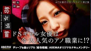 元◯◯女優・真野ゆりあが父親にカミングアウト生電話!引退後、初めて聞く親の本音に思わず…!?『ウラ給与明細 #89』未公開のすべてはAbemaビデオで「限定」公開中!