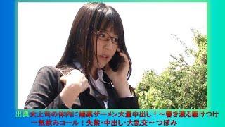 つぼみ(Tsubomi) | メガネのAV女優