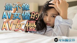 《古川伊織》最不像AV女優的AV女優 古川いおり | 情熱大陸 | AV女優系列 EP5