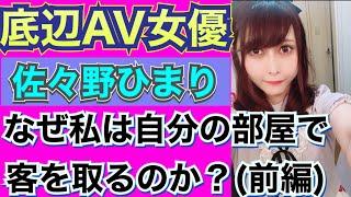 【AV女優】底辺元AV女優の現実を積極的に淫タビューしてみた!(前編)