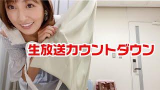 【生放送】東海テレビ生放送までのカウントダウンやってみました