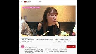 ✅  タレントの久松郁実さん(24)が2020年10月6日に自身のYouTubeチャンネル「IKUMIGOLF」で公開した動画がファンの間で話題だ。「馬刺しを頂きたいと思いま~す!」動画冒頭、「今回は