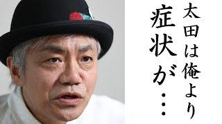 水道橋博士と太田光の意外すぎる病み上がり復帰ツーショットの理由にファン一同驚愕!