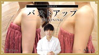 【検証】C→Eカップ  バストアップマッサージで凄い結果に,,,@小顔王子の中井さん。