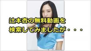 辻本杏の無料動画をFC2で検索してみましたが・・・