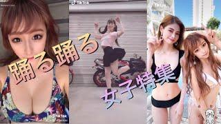 【Tik Tok】踊る踊る女子特集❤️  セクシー 可愛い系 集めました🌟
