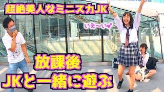 【JKコラボ】超絶美人!超ハイテンションなハーフ顔ミニスカ女子高生と横浜デートしてみた!JKしか勝たん!!