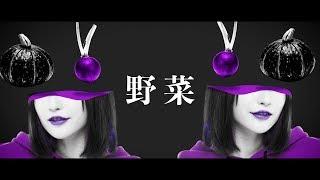 ジャスミン – 野菜 -【MV】