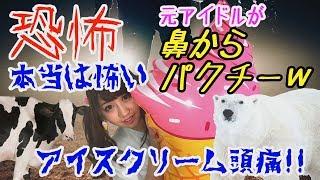 アイスクリーム好き必見!『青山希愛の愛♥スクリーム!!』 vol 2