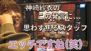 【Re:ゼロ/マイジャグ】いつも生で!?神崎紗衣の言葉にスタッフ大焦り!【ぱちズキっ!】