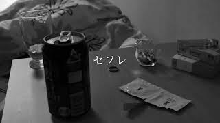 【オリジナル曲】セフレ/かえるぬし