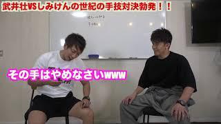 セクシー男優しみけんと究極の手技対決!!