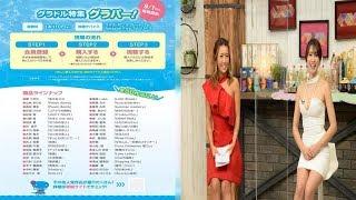 グラビアアイドルの橋本梨菜(27・写真左)と森咲智美(28・写真右)が14日、BSスカパー!の新番組『グラパー!ボクとおやすみ前のグラドルたち』の収録後、都内で…