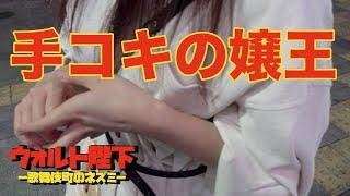 【歌舞伎町調査file.37】歌舞伎町の女大体手コキ上手い