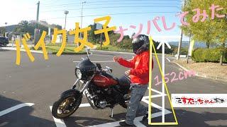 【ゼファーバイク女子】をナンパしてツーリングしたら?