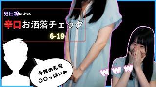 男どもの私服イジリに耐えるつぼみ【2020/6/19】