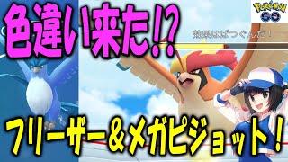 フリーザー&メガピジョット!色違い来た!? Shiny Pokemon GO