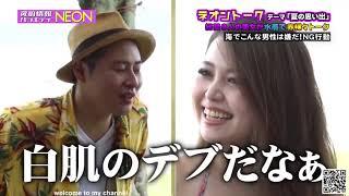 ビキニ美女の攻略法を公開!水着スペシャル後半戦【NEON TV #18】パート1