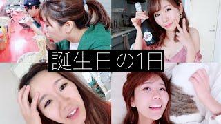 【誕生日の過ごし方vlog】27歳彼氏ナシ女が爆誕しますた。