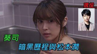 【波妹】葵司究竟是不是小三?|  被松本潤擊垮的頂級藝人 | 葵 つかさ(Aoi Tsukasa)#輕薄娛樂會所