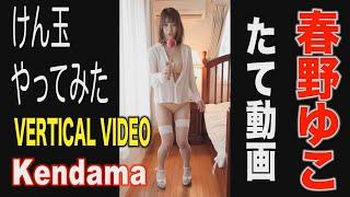 【縦動画】春野ゆこ けん玉に挑戦! グラビア学園 Kendama Vertical video