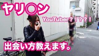 YouTuberと出会う方法教えます。