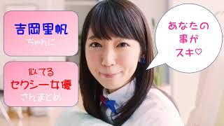 【AI解析すご】吉岡里帆に似てるセクシー女優さんをAI解析したら最高だった!!