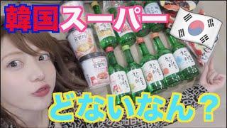 オカマネージャーと新大久保の韓国スーパーかち込んだけどどない過ぎた