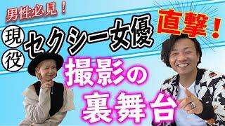 【恵比寿マスカッツ登場!】現役セクシー女優の吉澤友貴さんに直撃インタビュー。撮影は演技じゃないの?夜の営みでどうやったら女性に悦ばれるの?ズケズケと聞きました!