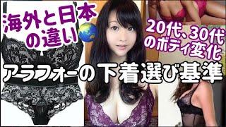 【海外と日本の違い】アラフォーの下着選び基準【20代30代のボディ変化】