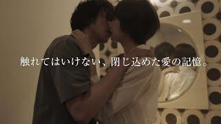 北川景子、 禁断のキスシーン 主題歌はUru書き下ろし 芳根京子、中村倫也らの熱演も 映画「ファーストラヴ」本予告が公開