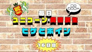 【UC100%】16日目~ヒゲとボイン~毎日ユニコーン ・奥田民生(時々その他)【弾き語りコピー】