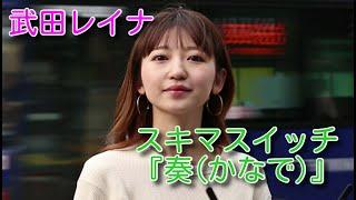 スキマスイッチ『奏(かなで)』 covered by 武田レイナ