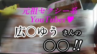 【YouTuber】元祖セクシー系! 広〇ゆうさんの○○見れて!!おじさん幸せ♡