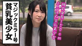 【マジックミラー号 貧乳】推定身長150cmのミニマム貧乳少女のまいちゃん。