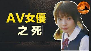 【懸案】AV女優之死|隱退遭暗殺? 還是和男友雙雙殉情?『日本未解決案件04』