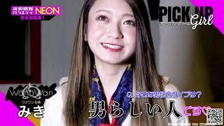 チョロい美女みれいとキャバクラのすゝめ【NEON TV #06】パート2