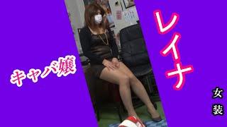 【ファッション】【ブラック・ゴールド・ワンピース】キャバ嬢/レイナ【女装】