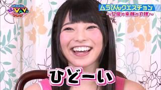 水道橋博士のムラっとびんびんテレビ#08 ゲスト:上原亜衣 FULL 720p