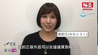 東京MTV 湊莉久