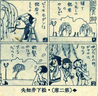 1932年(昭和7年)の『漫画と写真』より。これは時事新報という新聞の日曜付録なのですが、なかなかに享楽的でエンターテイメント性が高く、当時の風俗がよく分かる資料となっています。4枚目は荏原郡蒲田町が東京市に編入された直後です…