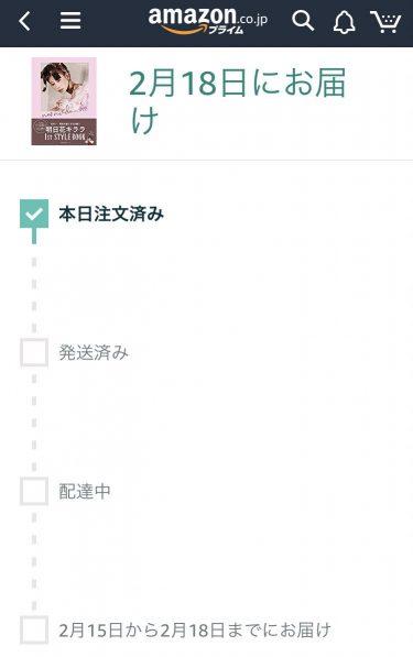 明日花キララさんのスタイルブック予約完了した(◡‿◡ฺ✿)💗#可愛い#明日花キララ